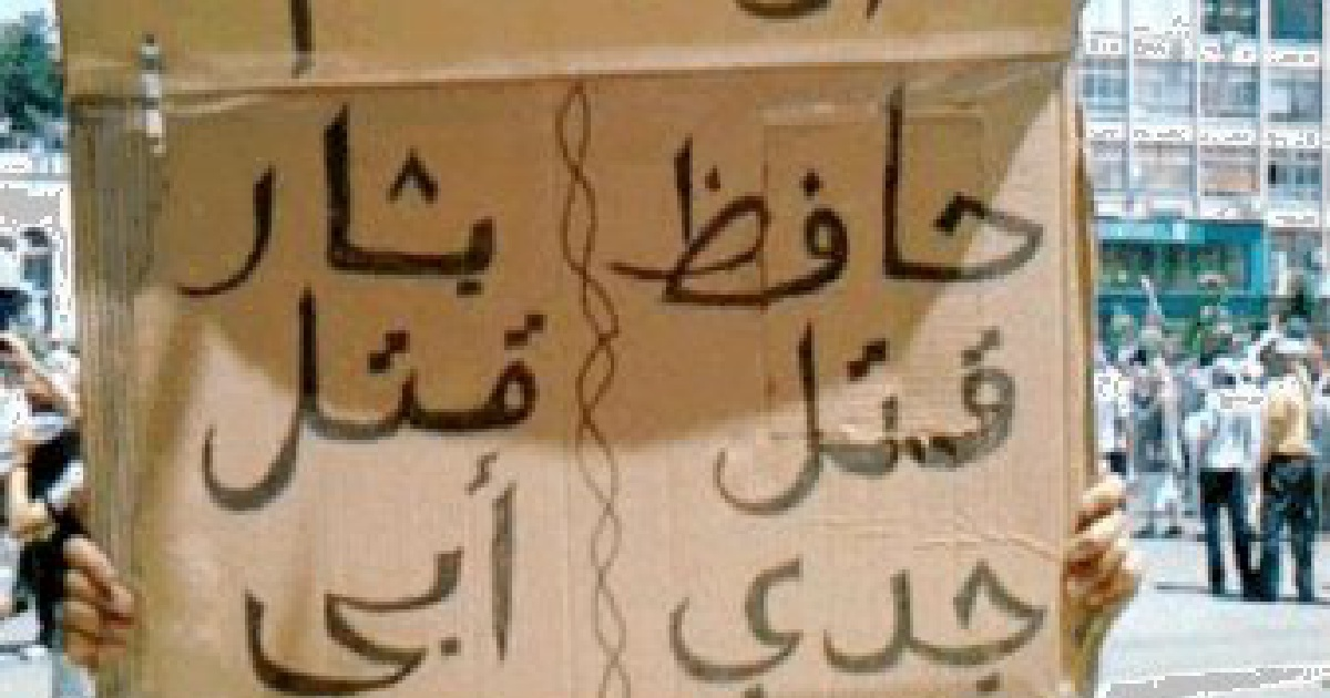 The Art of the Written Word + New Media Dissemination: Syria