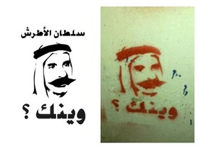 Graffiti stencils used for the campaign entitled 'Where are you?'. This campaign was initiated by opposition activists and through the medium of graffiti in public space, asks where the spirit of historic heroic leaders are today in Syria. Image source: https://www.facebook.com/media/set/?set=a.339188339490295.77815.285383671537429&type=3.