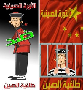 A profile picture of the Syrian activist page called 'The Chinese Revolution, against tyrant of China', Assad portrayed as the Chinese dictator Jintao.