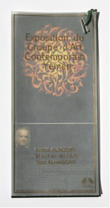 Invitation catalogue to an exhibition organized by the French Cultural Centre in Sana'a, featuring the Group of Contemporary art, 2008.