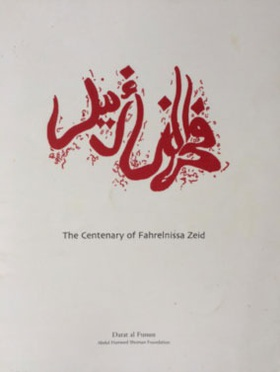Front cover, The Centenary of Fahrelnissa Zeid, Darat Al Funun.