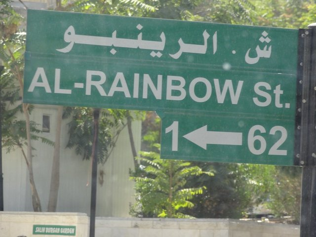 Yasmin Khan, Rainbow Street sign near down town Amman, 2012. Photograph by Yasmin Khan.