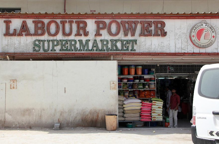 Gulf Labor, Labour Power Supermarket, 2015.