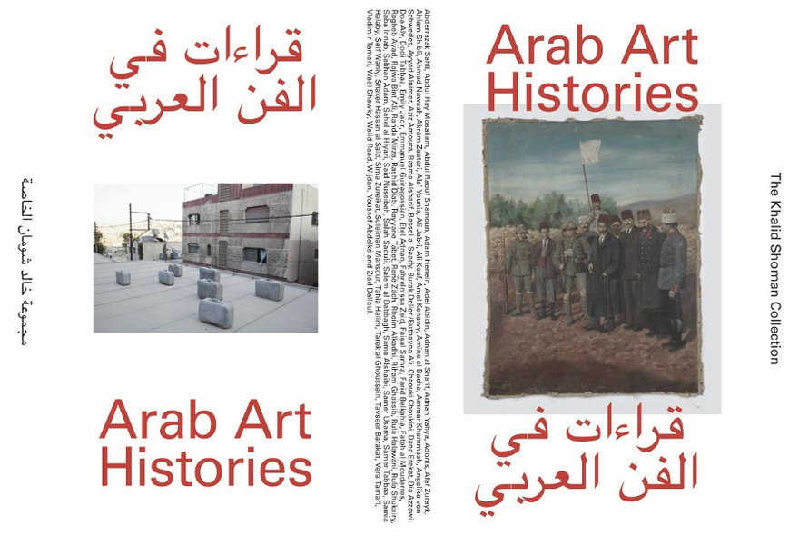 Arab Art Histories: The Khalid Shoman Collection, 2013. Front and back covers.